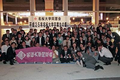 名桜大学同窓会「平成25年卒業生の集い」