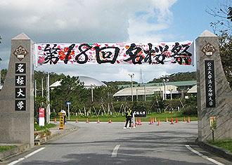 2011第18回名桜大学祭