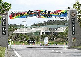 2012 第19回名桜大学祭